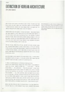 한국 건축은 멸종한다 [건축문화 2010년 5월호]